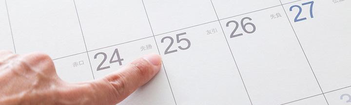 群馬県内での電気工事日程の調整