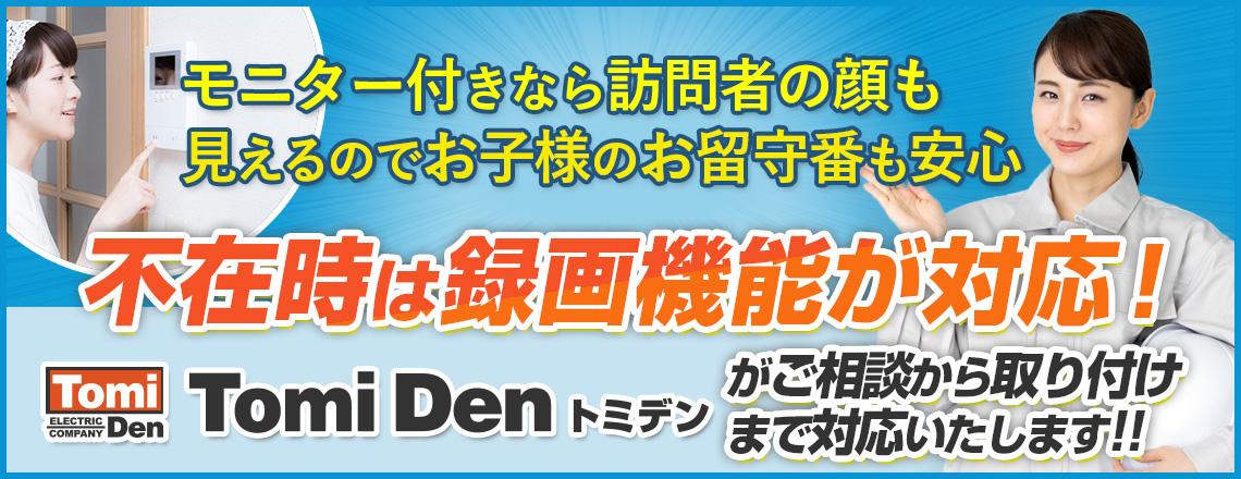 インターホン工事_メインイメージ