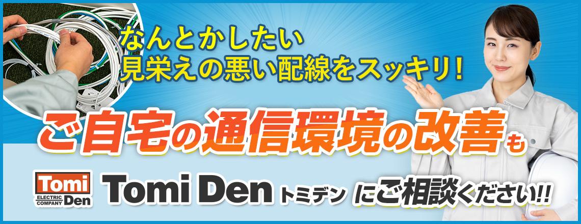 LAN配線工事_メインイメージ